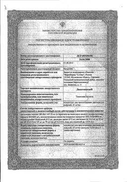 Липотиоксон сертификат