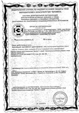 Пивные дрожжи Эвисент с серой сертификат