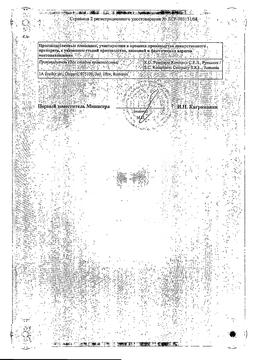 Отирелакс сертификат