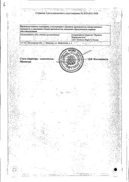 Граммидин с анестетиком нео сертификат