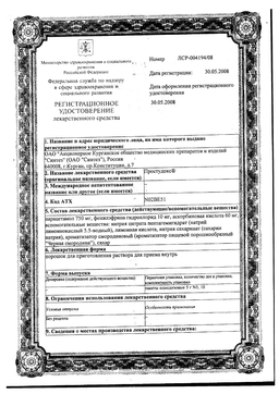 Простудокс сертификат