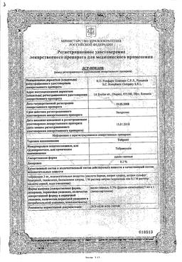 Тобропт сертификат