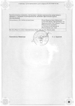 Юнигексол сертификат