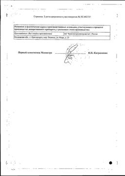 Фитогастрол (желудочно-кишечный сбор) сертификат