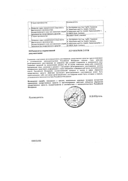 Бронхикум ТП сертификат