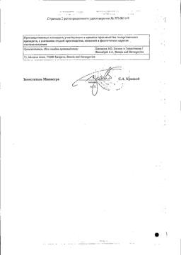 Косилон сертификат