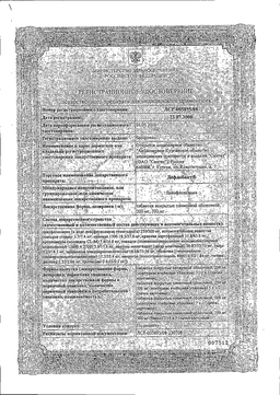 Лефлобакт сертификат