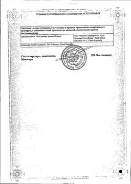Назарел сертификат