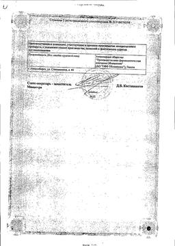 Натрия хлорид буфус сертификат