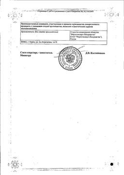 Пантенол Фармстандарт сертификат