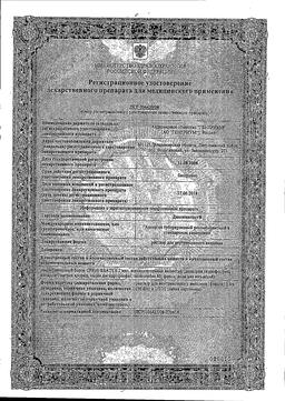 Диаскинтест сертификат