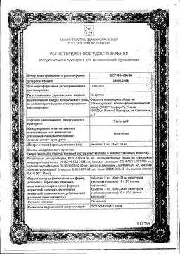 Тагиста сертификат
