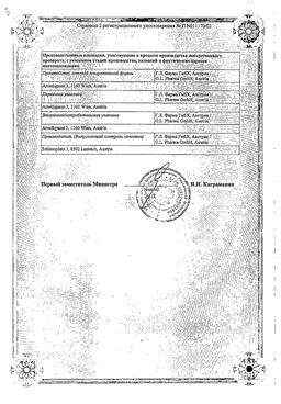 Конвулекс сертификат