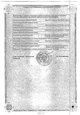 Конкор сертификат