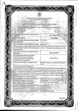 Леркамен 20 сертификат