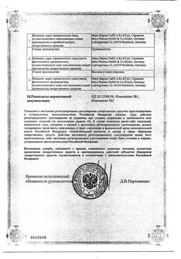 Контрактубекс сертификат