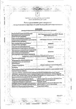 Кордафлекс сертификат