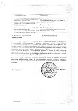 Кетопрофен МВ сертификат