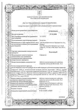 Коринфар сертификат