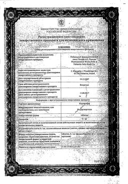 Кортинефф сертификат