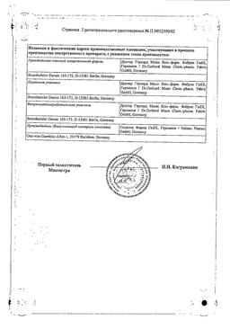 КромоГексал сертификат