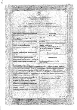 Ксилометазолин сертификат