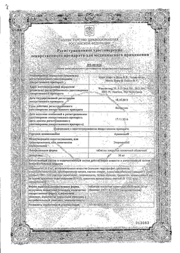 Аркоксиа сертификат