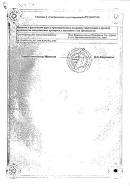 Аторвастатин-Тева сертификат