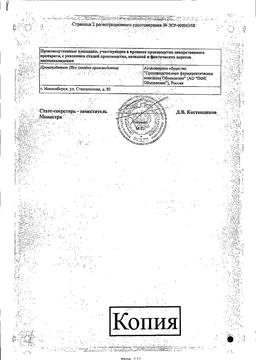 Папаверин буфус сертификат
