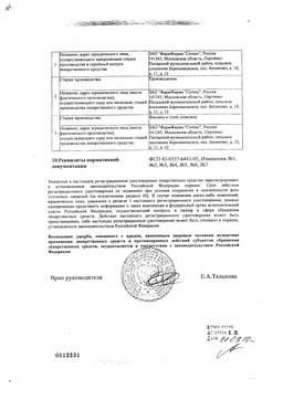 Фламакс сертификат