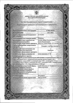 Санорин с маслом эвкалипта сертификат