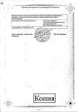 Глюкоза буфус сертификат