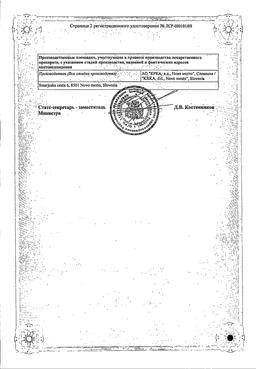 Панзинорм 10 000 сертификат