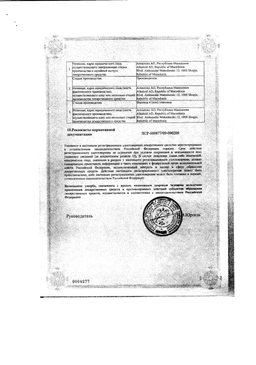 Амлодипин Алкалоид сертификат