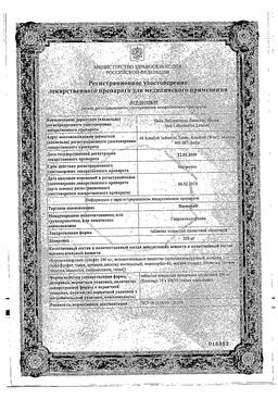 Иммард сертификат