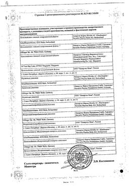 Галвус Мет сертификат