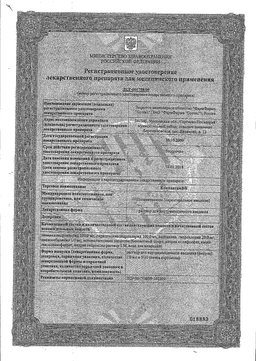 Комплигам B сертификат