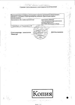 Никотиновая кислота буфус сертификат