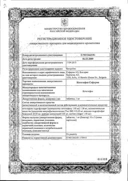 Кетотифен Софарма сертификат