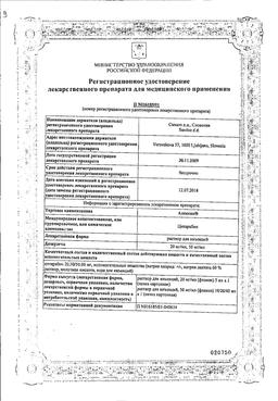 Алексан сертификат