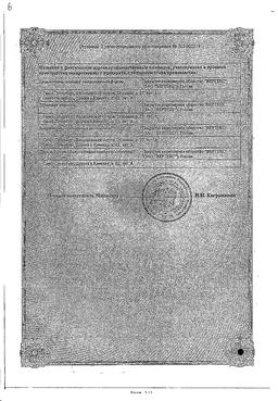 Глимепирид-Вертекс сертификат