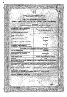Купренил сертификат