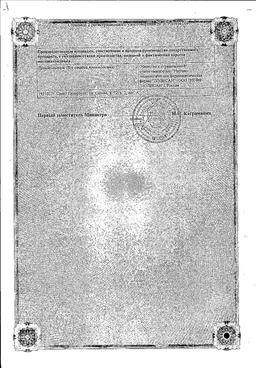 Ремаксол сертификат