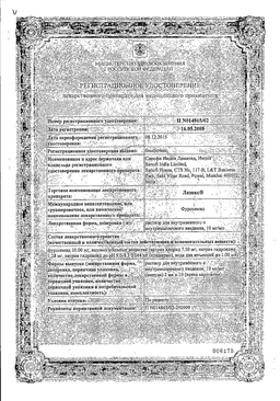 Лазикс сертификат