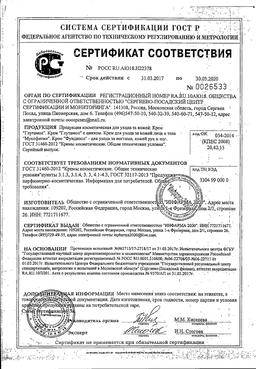 Фундизол крем для ногтей и кожи сертификат