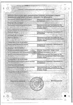 Паклитаксел-Тева сертификат