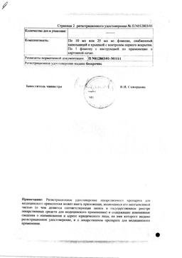 Лаксигал-Тева сертификат