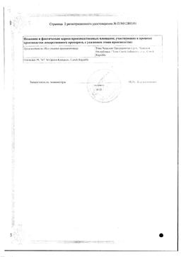 Лаксигал сертификат