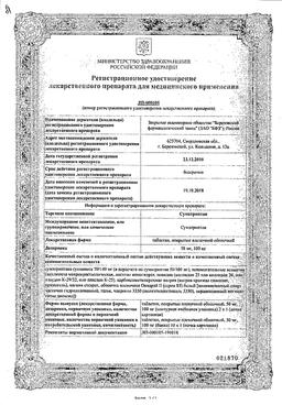 Суматриптан сертификат