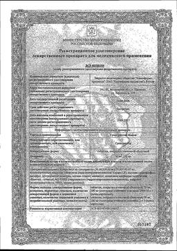 Суматриптан Канон сертификат